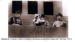 Маленков, Сталин с девочкой Верой, Булганин на трибуне Мавзолея. Москва, 1952 г.
