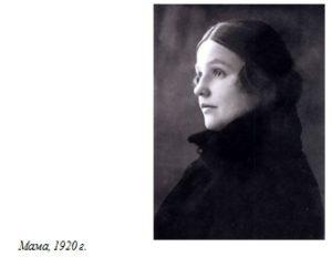 Мама, 1920 г.