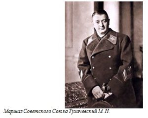Маршал Советского Союза Тухачевский М. Н.
