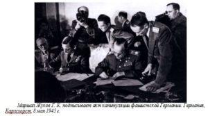 Маршал Жуков Г. К. подписывает акт капитуляции фашистской Германии. Германия, Карлсхорст, 8 мая 1945 г.