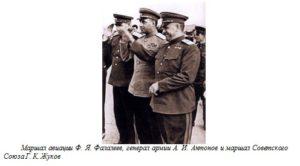 Маршал авиации Ф. Я. Фалалеев, генерал армии А. И. Антонов и маршал Советского Союза Г. К. Жуков