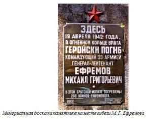 Мемориальная доска на памятнике на месте гибели М. Г. Ефремова