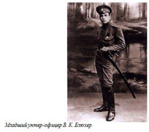 Младший унтер офицер В. К. Блюхер