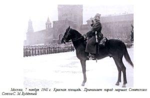 Москва, 7 ноября 1941 г. Красная площадь. Принимает парад маршал Советского Союза С. М. Будённый
