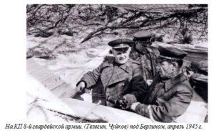 На КП 8 й гвардейской армии. (Телегин, Чуйков) под Берлином, апрель 1945 г.