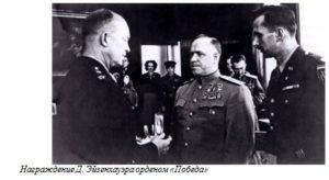 Награждение Д. Эйзенхауэра орденом «Победа»