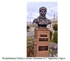 Не предавшему Родину и солдат. Памятник М. Г. Ефремову в Тарусе