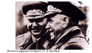 Не только маршалы, но и друзья. С Г. К. Жуковым