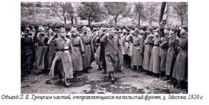 Объезд Л. Б. Троцким частей, отправляющихся на польский фронт, г. Москва, 1920 г.