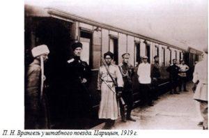 П. Н. Врангель у штабного поезда. Царицын, 1919 г.