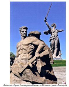 Памятник «Героям Сталинградской битвы» на Мамаевом кургане в Волгограде