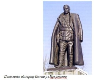 Памятник адмиралу Колчаку в Иркутстке