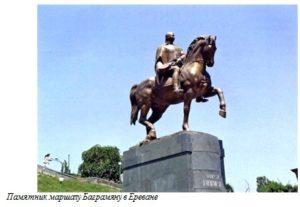 Памятник маршалу Баграмяну в Ереване