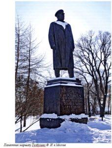 Памятник маршалу Толбухину Ф. И. в Москве