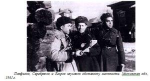 Панфилов, Серебряков и Егоров изучают обстановку местности. Московская обл., 1941 г.