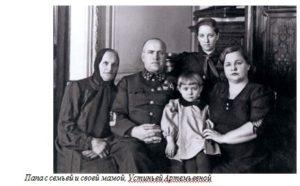 Папа с семьей и своей мамой, Устиньей Артемьевной