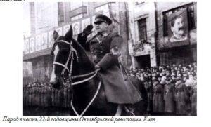Парад в честь 22 й годовщины Октябрьской революции. Киев