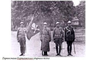 Первое знамя Корниловского ударного полка