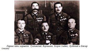 Первые пять маршалов: Тухачевский, Ворошилов, Егоров (сидят), Будённый и Блюхер (стоят)