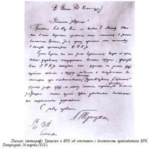 Письмо (автограф) Троцкого в ВРК об отставке с должности председателя ВРК. Петроград, 16 марта 1918 г.
