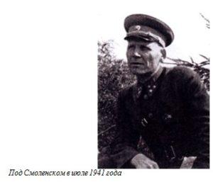 Под Смоленском в июле 1941 года