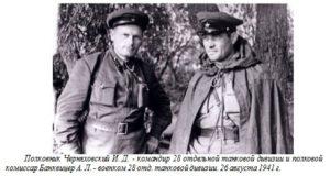 Полковник Черняховский И. Д.   командир 28 отдельной танковой дивизии и полковой комиссар Банквицер А. Л.   военком 28 отд. танковой дивизии. 26 августа 1941 г.