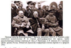 Ялтинская (Крымская) конференция союзных держав (4 11 февраля 1945)
