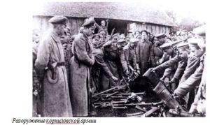 Разоружение корниловской армии