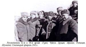 Руководители 62 й и 64 й армий. (Гуров, Чуйков, Хрущев, Абрамов, Родимцев, Шумилов). Сталинград, февраль 1943 г.