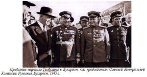 Румыния, Бухарест, 1945 г.