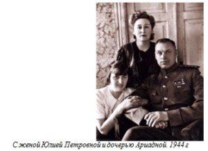 С женой Юлией Петровной и дочерью Ариадной. 1944 г