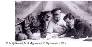 С. М. Будённый, М. В. Фрунзе и К. Е. Ворошилов. 1920 г.