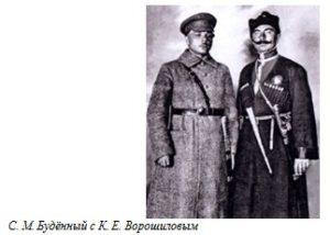 С. М. Будённый с К. Е. Ворошиловым