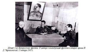 Штаб 3 го Белорусского фронта. В центре командующий фронтом генерал армии И. Д. Черняховский. 13 января 1945 г.