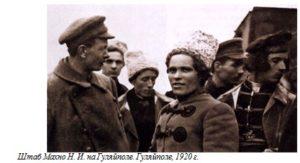 Штаб Махно Н. И. на Гуляйполе. Гуляйполе, 1920 г.