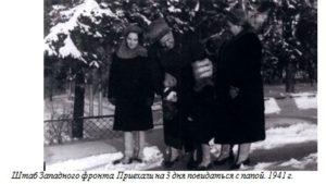 Штаб Западного фронта. Приехали на 3 дня повидаться с папой. 1941 г.