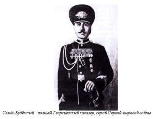 Семён Будённый – полный Георгиевский кавалер, герой Первой мировой войны