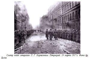 Смотр войск генералом Л. Г. Корниловым. Петроград, 19 марта 1917 г. Фото бр. Булла