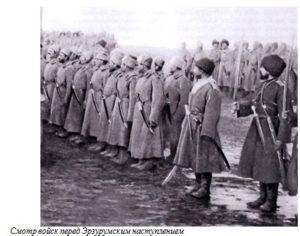 Смотр войск перед Эрзурумским наступлением