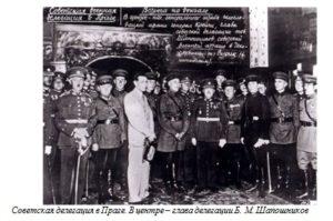 Советская делегация в Праге. В центре – глава делегации Б. М. Шапошников