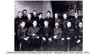 Советские военные командиры Красной Армии – делегаты XVII съезда партии. 1934 г.