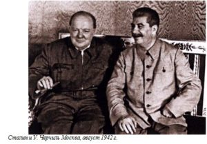 Сталин и У. Черчиль Москва, август 1942 г.
