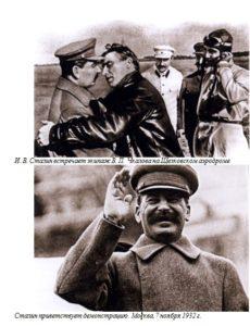 Сталин приветствует демонстрацию. Москва, 7 ноября 1932 г.