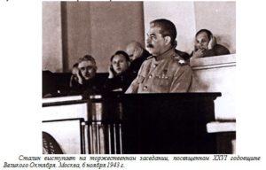 Сталин выступает на торжественном заседании, посвященном XXVI годовщине Великого Октября. Москва, 6 ноября 1943 г.