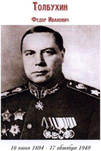 Толбухин Федор Иванович