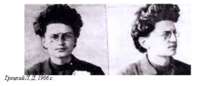 Троцкий Л. Д. 1906 г.