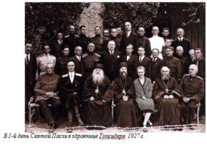 В 1 й день Святой Пасхи в здравнице Топгидере. 1927 г.