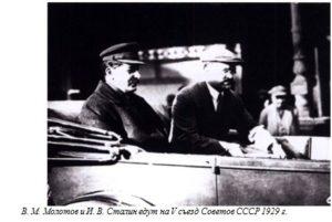В. М. Молотов и И. В. Сталин