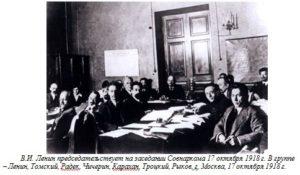 В.И. Ленин председательствует на заседании Совнаркома 17 октября 1918 г. В группе – Ленин, Томский, Радек, Чичерин, Карахан, Троцкий, Рыков. г. Москва, 17 октября 1918 г.