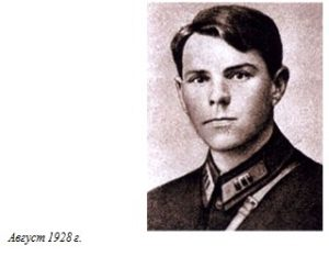 Василевский Александр Михайлович Август 1928 г.